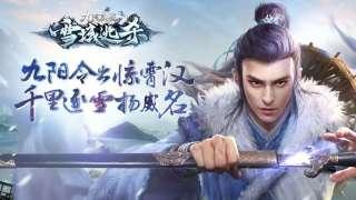 В Age of Wushu появилась своя Королевская Битва