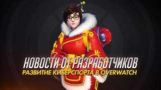 Blizzard рассказала о развитии киберспорта в Overwatch