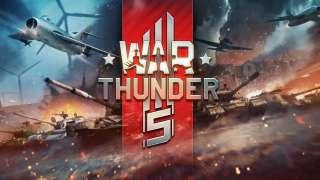 War Thunder исполняется пять лет