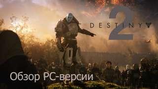 Обзор PC-версии Destiny 2