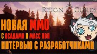 Reign of Guilds - Интервью с разработчиками(Ч.1), новая ММО от РУ компании