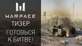 В Warface могут добавить режим из PUBG