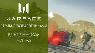 Анонсирован режим «Королевская битва» для Warface