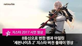 [G-STAR 2017] Прохождение сюжетных миссий в Seven Knights 2