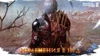 Издатель российской версии Kingdom Under Fire 2 изменил содержимое наборов основателя