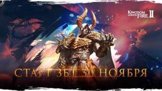 Названа дата начала ЗБТ русской версии Kingdom Under Fire 2