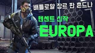 Europa - Tencent анонсировал собственную игру в жанре Battle Royale
