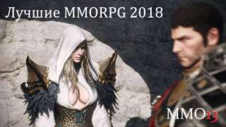 Топ 10 MMORPG игр 2018 года