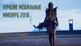 Топ 10 мобильных MMORPG игр 2018 года