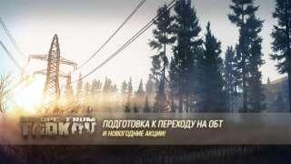 Начало стресс-теста Escape from Tarkov запланировано на конец декабря
