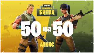 В Fortnite: Battle Royale добавили временный режим 50 на 50