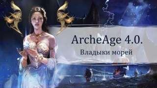 Для ArcheAge вышло крупное обновление «Владыки морей»