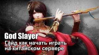 Гайд «Как начать играть в God Slayer на китайском сервере»