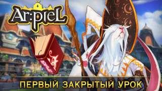 Началось ЗБТ русской версии Ar:piel Online
