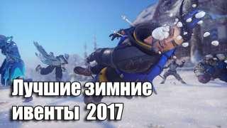 Лучшие зимние ивенты 2017