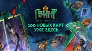 Обновление Зимнего Солтыция для ГВИНТА добавило более 100 карт