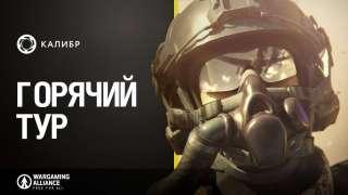 Калибр — новый трейлер с геймплеем