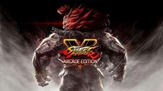 Состоялся выход Street Fighter V: Arcade Edition