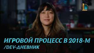 Планы разработчиков League of Legends на начало 2018 года