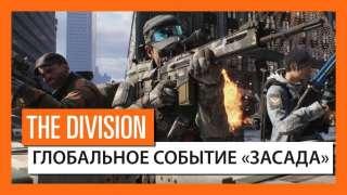 В Tom Clancy's The Division началось событие «Засада»