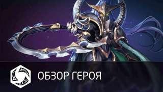 Обзор Майев — следующего героя Heroes of the Storm