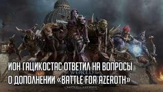 Ион Гацикостас ответил на вопросы о дополнении «Battle for Azeroth»
