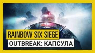 Опубликован трейлер ивента «Outbreak» для Rainbow Six: Осада