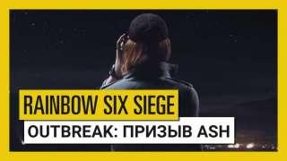 Ash призывает оперативников в новом трейлере Rainbow Six: Siege