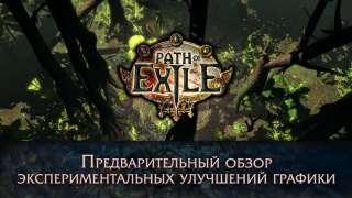 В Path of Exile улучшат графику