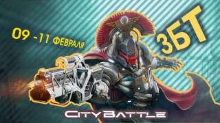 Новый этап ЗБТ CityBattle: Virtual Earth стартует на этой неделе