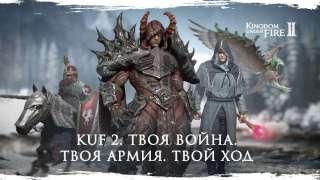 Kingdom Under Fire 2 — подготовка к ОБТ и новый трейлер