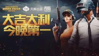 PUBG: Army Assault и PUBG: Thrilling Battlefield вышли в Китае