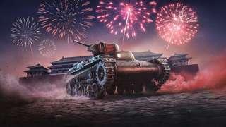 Консольная версия World of Tanks празднует четырехлетие