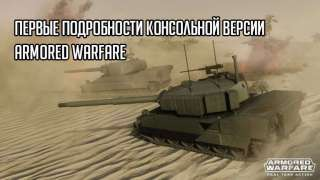 Первые подробности консольной версии Armored Warfare
