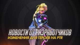 Усиление Мэй, Кулака Смерти и другие изменения героев в Overwatch