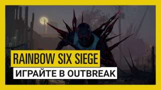 В Rainbow Six: Siege стартовал ивент Outbreak