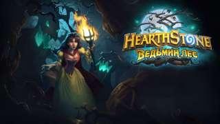 Анонс нового дополнения «Ведьмин лес» для Hearthstone