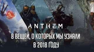 Anthem: 8 вещей, о которых мы узнали в 2018 году