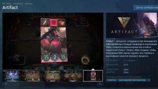 В Steam открылась страница карточной игры Artifact