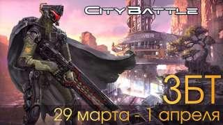 Финальный этап ЗБТ CityBattle: Virtual Earth начнется в конце марта