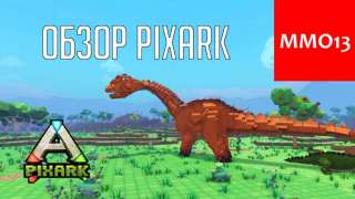Обзор PixARK: «MineCraft c динозаврами или ARK с кубиками?»