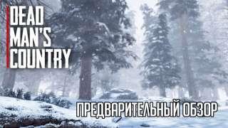 Предварительный обзор зомби-вестерна Dead Man's Country