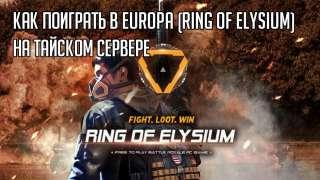 Гайд «Как начать играть в Europa (Ring of Elysium) на тайском сервере с английским языком»
