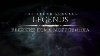 Для карточной игры The Elder Scrolls: Legends вышло дополнение «Великие дома Морровинда»