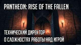 Как создаётся Pantheon: Rise of the Fallen: технический директор о сложностях работы над игрой