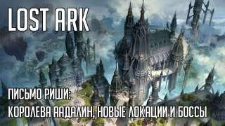 Lost Ark: Письмо Риши — королева Аадалин, новые локации и боссы