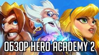Обзор Hero Academy 2: «Когда пошаговая стратегия решила сыграть в карты»