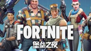Fortnite спешит в Китай