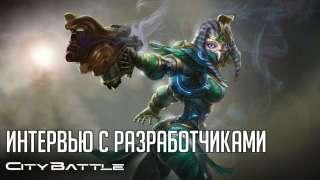 Эксклюзивное интервью с разработчиком CityBattle от MMO13.ru