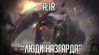 A:IR — тизер «Люди Назгарда»